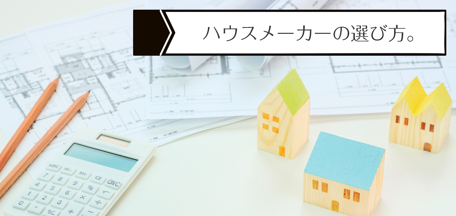 ハウスメーカーの選び方。工法、予算、イチオシ、デザインで絞る。