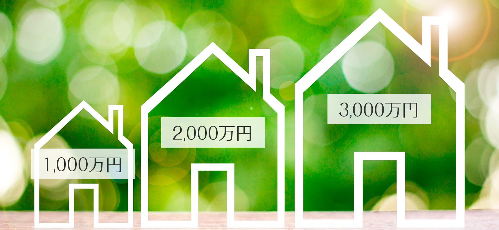 各ハウスメーカーの見積もり金額を比較