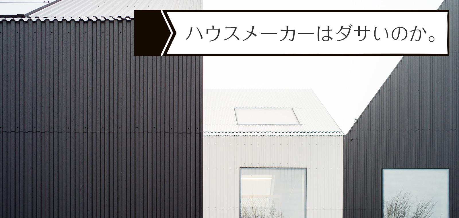 ハウスメーカーで建てた注文住宅はダサい?その理由とオシャレな家は建てられないのかまとめ