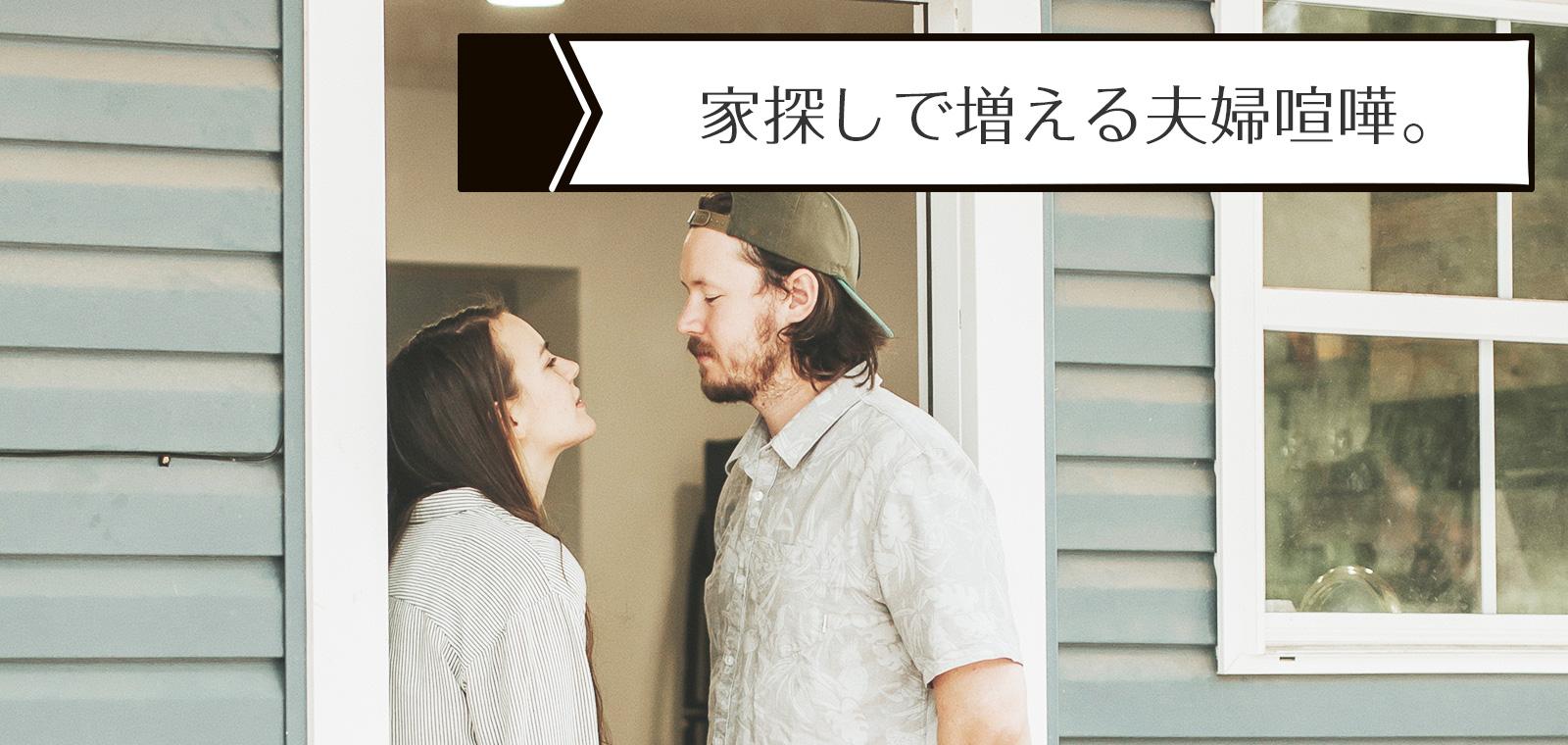 家探しで増える夫婦喧嘩。なぜ?対処法は?我が家の実際にあった喧嘩の話。