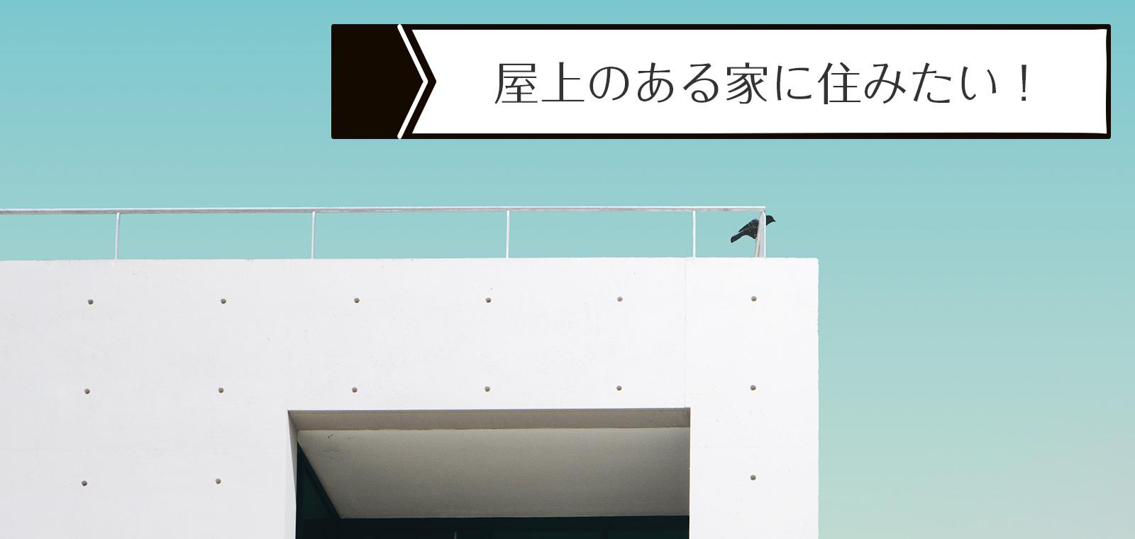 屋上(ルーフバルコニー)のある家に住みたい!何ができるの?防水やメンテナンスなど気をつける点。
