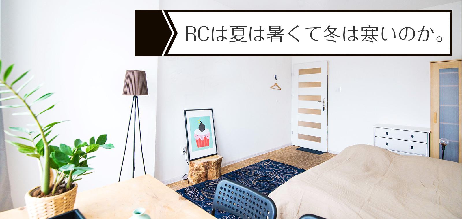 RC(コンクリート)住宅は本当に夏は暑くて冬は寒いのか。そう言われる理由と対策とマンションに10年住んだ感想。